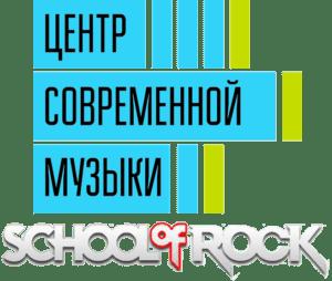 Центр Современной Музыки | School of Rock | Школа Рока